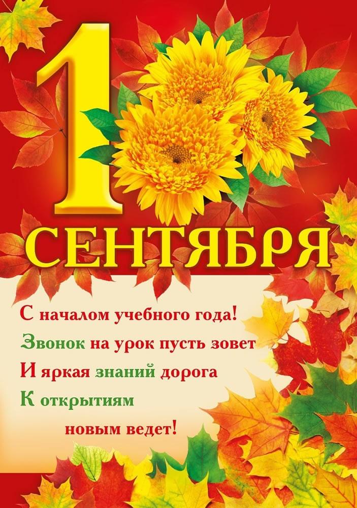Днем, открытка поздравление с первым сентября