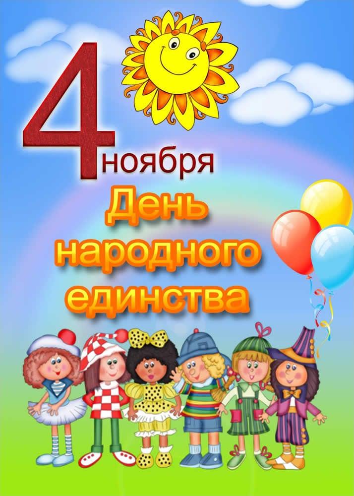 Открытки с праздником 4 ноября день народного единства, анимации февраля